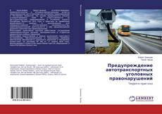 Copertina di Предупреждение автотранспортных уголовных правонарушений