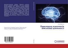 Copertina di Прикладна психологія військової діяльності