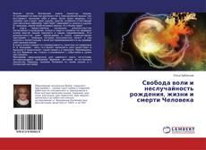 Capa do livro de Свобода воли и неслучайность рождения, жизни и смерти Человека
