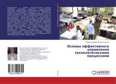 Обложка Основы эффективного управления технологическими процессами