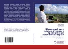 Couverture de Жизненный цикл альтернативных и традиционных источников энергии