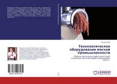 Обложка Технологическое оборудование мясной промышленности
