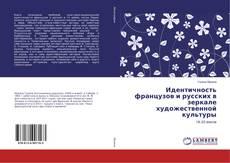 Обложка Идентичность французов и русских в зеркале художественной культуры