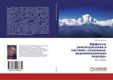 Portada del libro de Эффекты землетрясений в системе «скважина-водовмещающая порода»