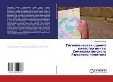 Borítókép a  Гигиеническая оценка качества почвы Семипалатинского Ядерного полигона - hoz