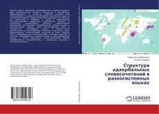 Capa do livro de Структура адвербальных словосочетаний в разносистемных языках