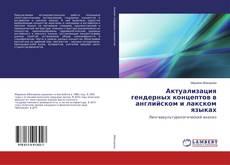 Bookcover of Актуализация гендерных концептов в английском и лакском языках