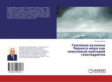 Portada del libro de Грязевые вулканы Черного моря как поисковый критерий газогидратов