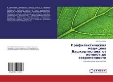 Buchcover von Профилактическая медицина Башкортостана: от истоков до современности