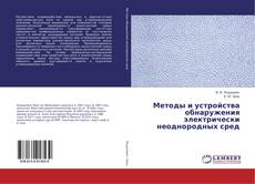 Bookcover of Методы и устройства обнаружения электрически неоднородных сред