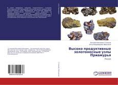 Bookcover of Высоко продуктивные золотоносные узлы Приамурья