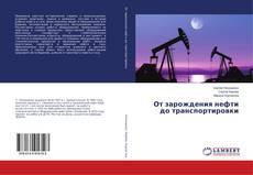 Portada del libro de От зарождения нефти до транспортировки