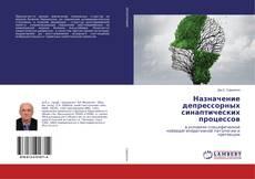 Bookcover of Назначение депрессорных синаптических процессов