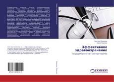 Обложка Эффективное здравоохранение