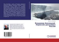Обложка Владимир Амалицкий. Пермские динозавры России