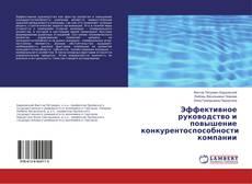 Buchcover von Эффективное руководство и повышение конкурентоспособности компании