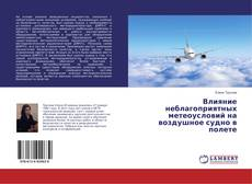 Portada del libro de Влияние неблагоприятных метеоусловий на воздушное судно в полете