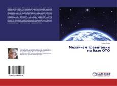 Обложка Механизм гравитации на базе ОТО