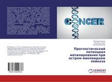 Bookcover of Прогностический потенциал метилирования при остром миелоидном лейкозе