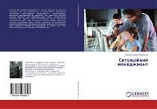 Bookcover of Ситуаційний менеджмент