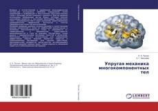 Bookcover of Упругая механика многокомпонентных тел