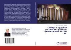 Bookcover of Сибирь в судьбах российских ученых-гуманитариев ХХ–ХХI вв.