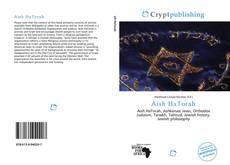 Aish HaTorah的封面