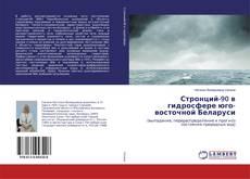Обложка Стронций-90 в гидросфере юго-восточной Беларуси