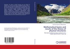 Mathematical basics and results of the theory of physical structures的封面