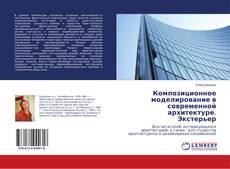 Обложка Композиционное моделирование в современной архитектуре. Экстерьер