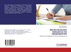 Bookcover of Логистические процессы на предприятии