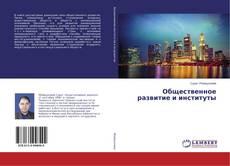 Обложка Общественное развитие и институты
