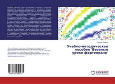 "Portada del libro de Учебно-методическое пособие ""Веселые уроки фортепиано"""