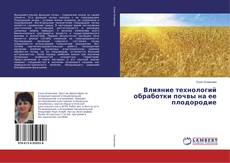 Влияние технологий обработки почвы на ее плодородие kitap kapağı