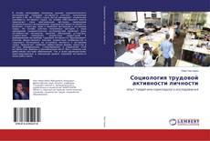 Bookcover of Социология трудовой активности личности