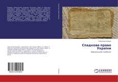 Bookcover of Спадкове право України
