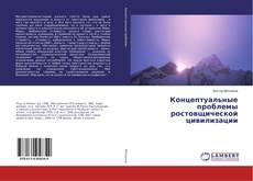 Концептуальные проблемы ростовщической цивилизации kitap kapağı