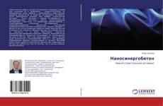 Наносинергобетон kitap kapağı