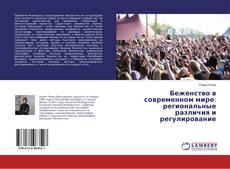 Обложка Беженство в современном мире: региональные различия и регулирование