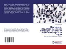 Bookcover of Причинно - следственные связи миграции населения Российского рынка труда