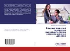 Bookcover of Влияние моделей поведения руководителей на организационное доверие