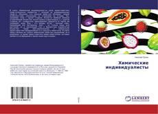 Capa do livro de Химические индивидуалисты