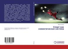 Bookcover of Спорт как семиотическая система