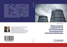 Bookcover of Повышение надежности эксплуатации асинхронных электроприводов
