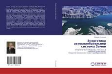 Bookcover of Энергетика автоколебательной системы Земли