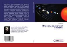 Bookcover of Планеты солнечной системы
