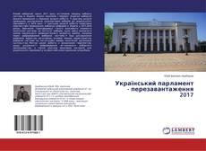 Bookcover of Український парламент - перезавантаження 2017