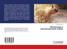 Обложка Меланома и меланоцитома собак