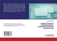 Capa do livro de Нравственное содержание в художественном творчестве