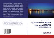Обложка Экологические основы морского пространственного планирования